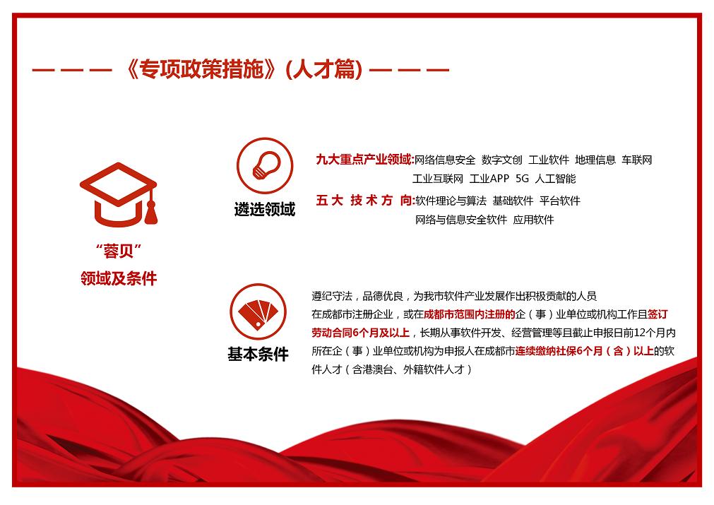 20191213图解关于促进软件产业高质量发展的专项政策_04.png