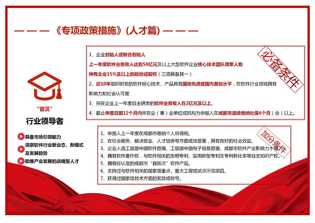 20191213图解关于促进软件产业高质量发展的专项政策_05.png