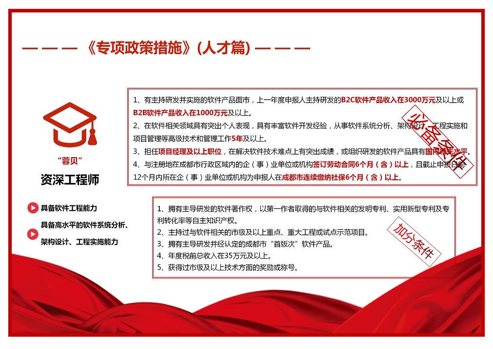 20191213图解关于促进软件产业高质量发展的专项政策_07.png