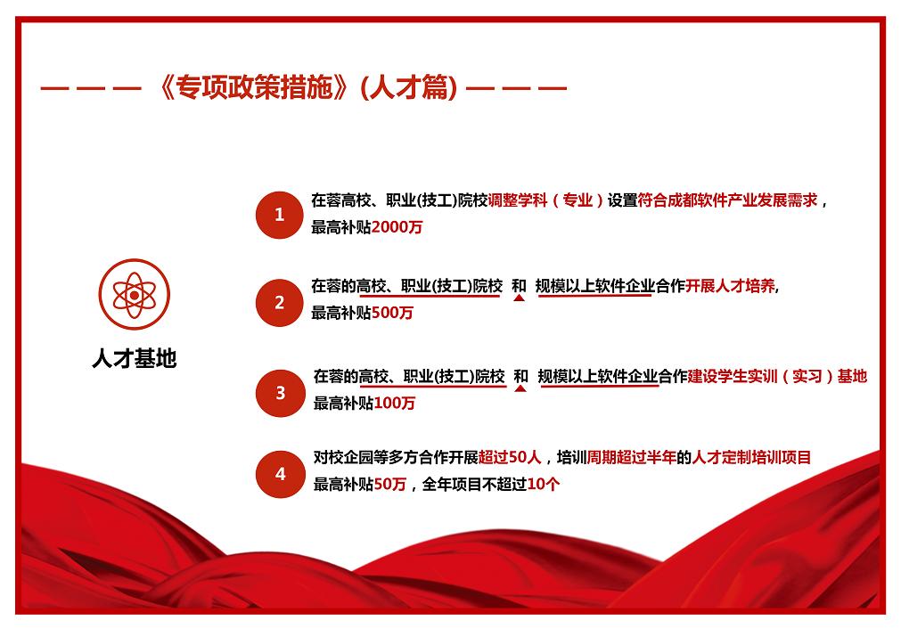 20191213图解关于促进软件产业高质量发展的专项政策_08.png